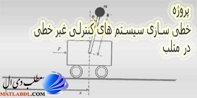 پروژه خطی سازی سیستم های کنترلی غیر خطی در متلب