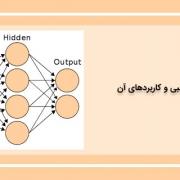 کاربردهای شبکه های عصبی مصنوعی