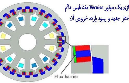 شبیه سازی یک موتور Vernier مغناطیس دائم با ساختار جدید و بهبود بازده خروجی آن