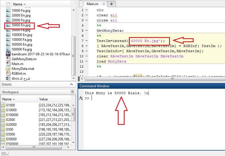 پروژه تشخیص ارزش اسکناس با نرم افزار Matlab