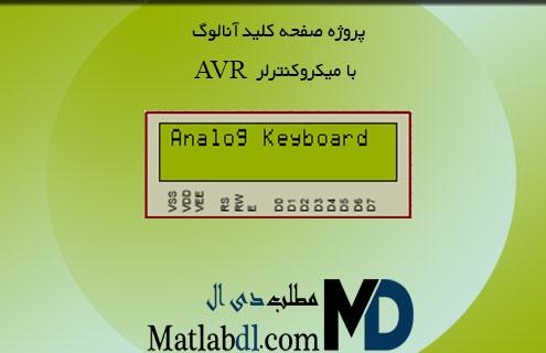 پروژه صفحه کلید آنالوگ با میکروکنترلر AVR
