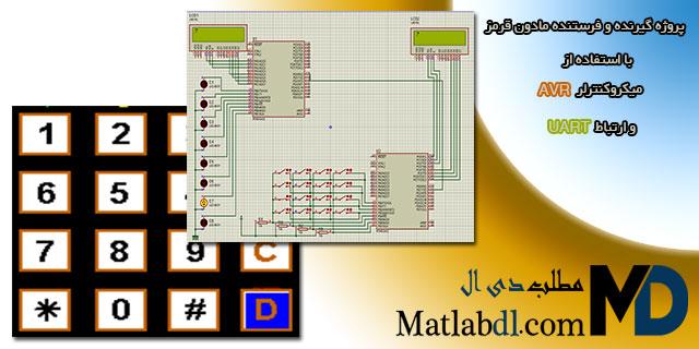 پروژه فرستنده و گیرنده مادون قرمز با استفاده از میکروکنترلر AVR و ارتباط UART