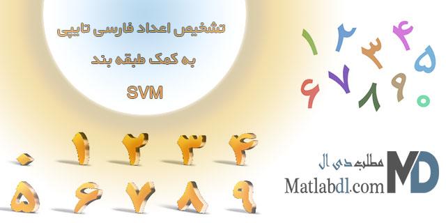 تشخیص اعداد فارسی تایپی به کمک طبقه بند SVM