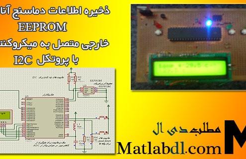 ذخیره اطلاعات دماسنج آنالوگ در EEPROM