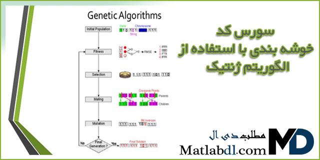 خوشه بندی با استفاده از الگوریتم ژنتیک