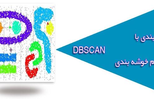 پیاده سازی خوشه بندی با الگوریتم خوشه بندی DBSCAN با متلب