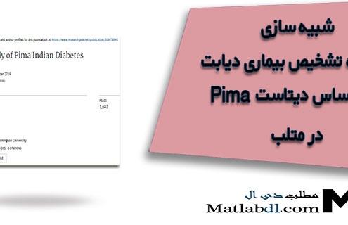 تشخیص بیماری دیابت بر اساس دیتاست Pima