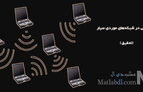 مسیریابی در شبکه های موردی سیار