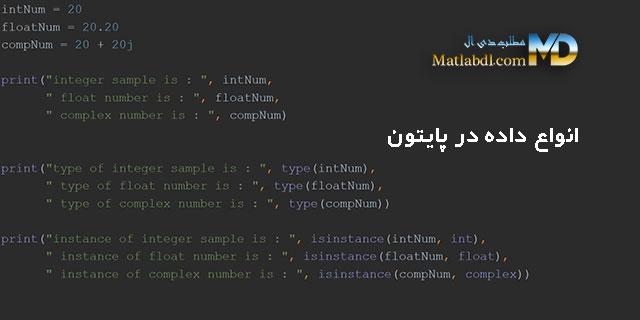 آموزش انواع داده Data Types در پایتون به همراه مثال