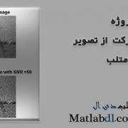 پروژه حذف اثر حرکت (motion blur) از تصویر در متلب
