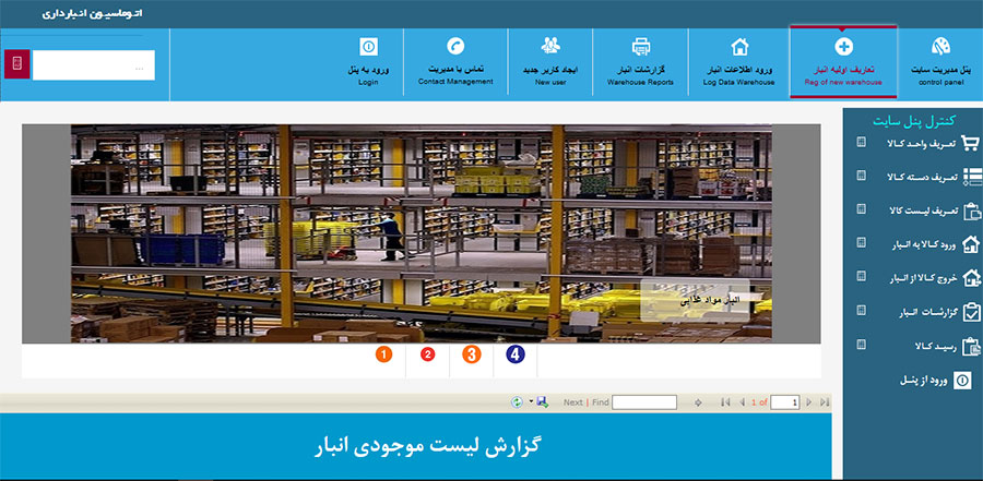 دانلود پروژه سایت انبارداری با asp.net به همراه داکیومنت